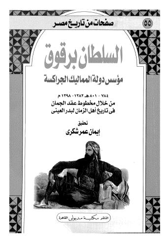 السلطان برقوق - مؤسس دولة المماليك الجراكسه