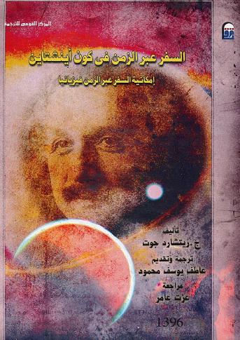 السفر عبر الزمن فى كون أينشتاين