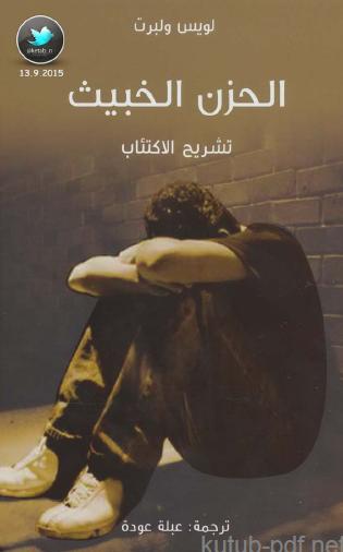 الحزن الخبيث - تشريح الاكتئاب