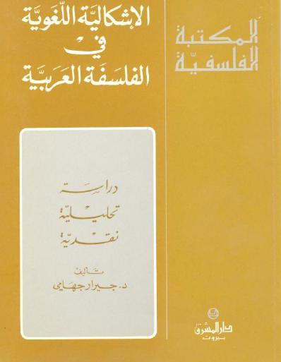 الاشكالية اللغوية فى الفلسفة العربية