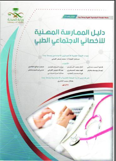 دليل الممارسة المهنية للأخصائى الإجتماعى الطبى