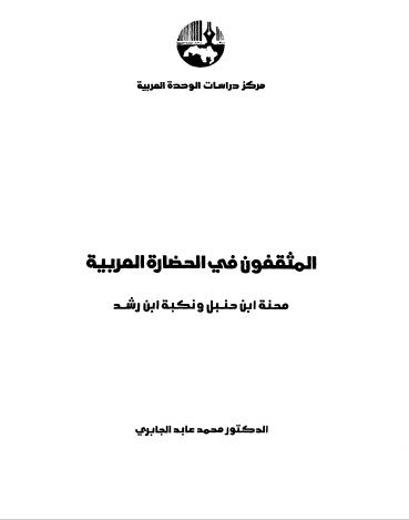 المثقفون فى الحضارة العربية