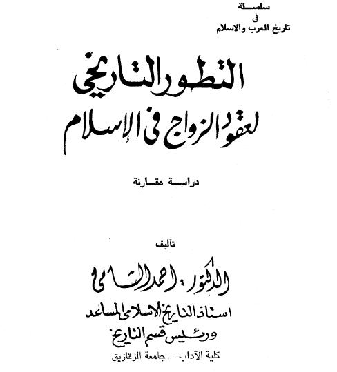 التطور التاريخى لعقود الزواج فى الاسلام