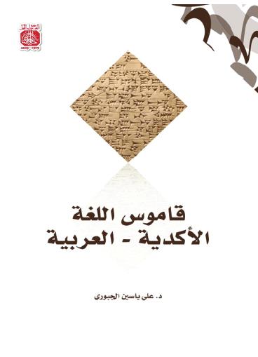 قاموس اللغة الاكدية - العربية