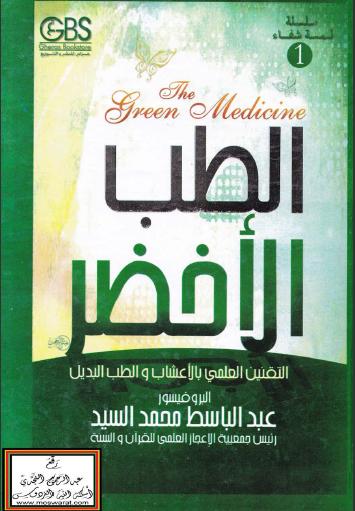 الطب الاخضر - التقنين العلمى بالاعشاب والطب البديل