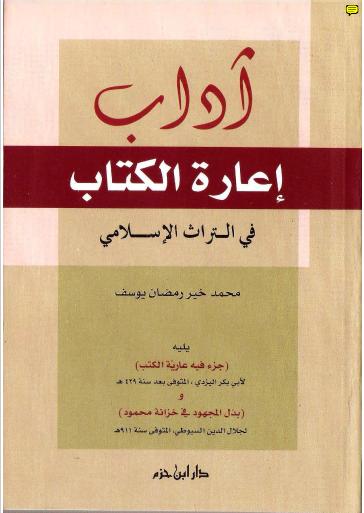 آداب اعارة الكتاب فى التراث الاسلامى