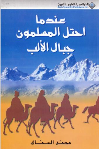 عندما احتل المسلمون جبال الالب