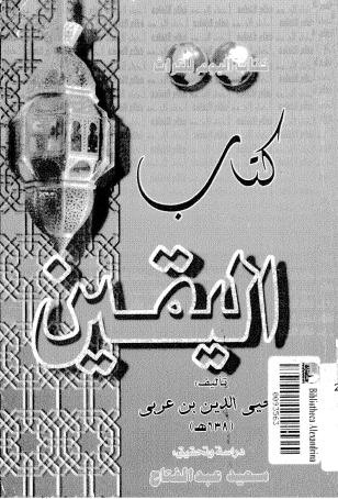 كتاب اليقين