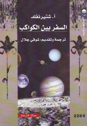 السفر بين الكواكب