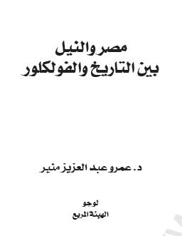 مصر والنيل بين التاريخ والفـولكلور