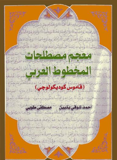 معجم مصطلحات المخطوط العربى