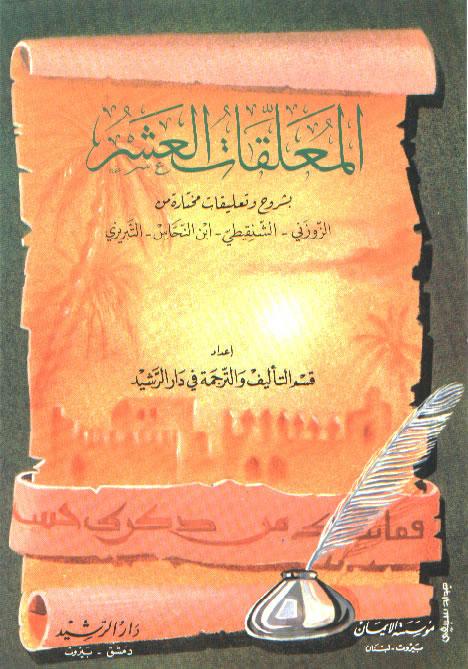في مرآة الشعر الإسلامي المعاصر