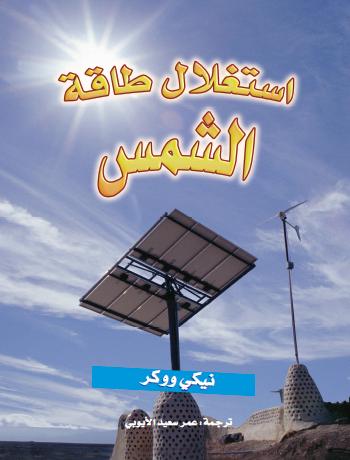 استغلال طاقة الشمس