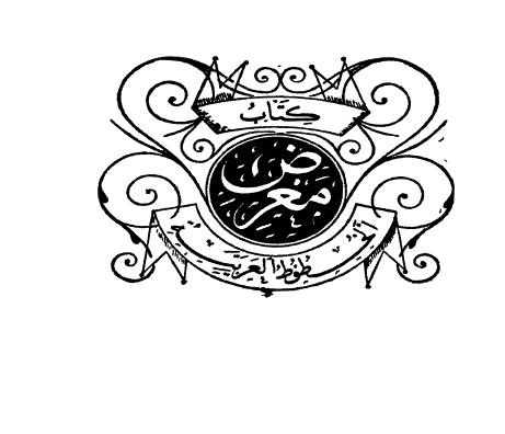معرض الخطوط العربيه
