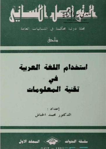 استخدام اللغة العربية فى تقنية المعلومات