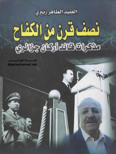 نصف قرن من الكفاح - مذكرات قائد اركان جزائرى