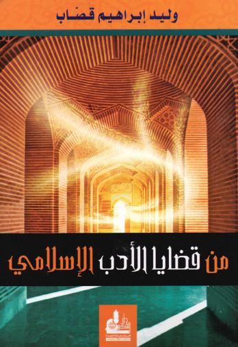 من قضايا الادب الاسلامى