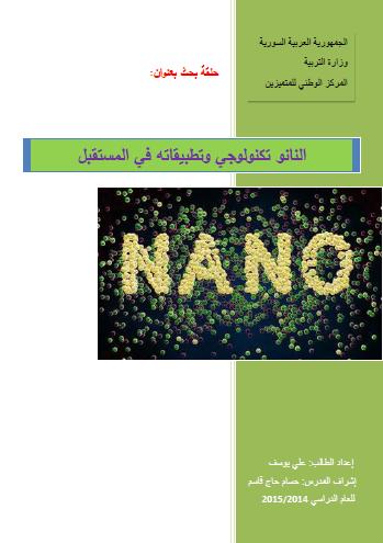 النانو تكنولوجى وتطبيقاته فى المستقبل