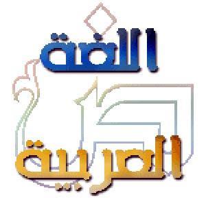 نتيجة بحث الصور عن صورة توضيحية عن قسم اللغة العربية