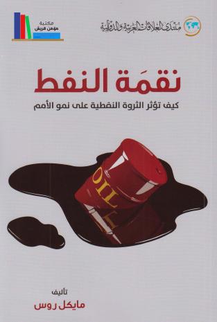 نقمة النفط