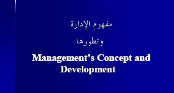 مفهوم الإدارة وتطورها