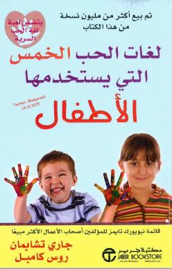 لغات الحب الخمس التى يستخدمها الاطفال