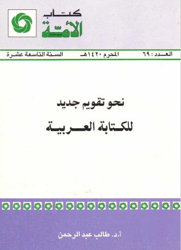 نحو تقويم جديد للكتابه العربيه