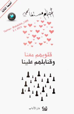 قلوبهم معنا وقنابلهـم علينا