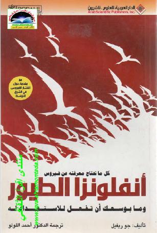 أنفلوانزا الطيور