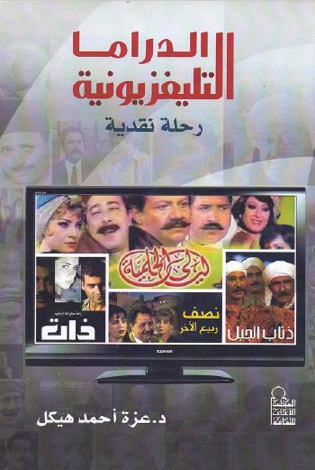 الدراما التليفزيونية