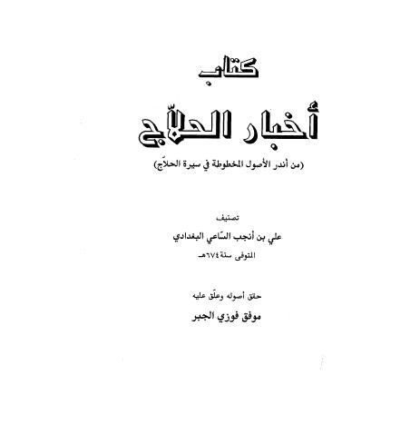 كتاب أخبار الحلاج