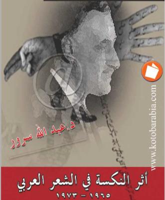 اثر النكسه فى الشعر العربى