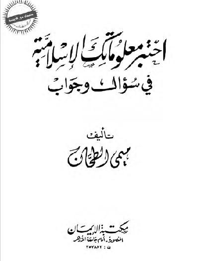 اختبر معلوماتك الاسلامية فى سؤال وجواب