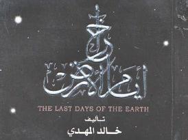 اخر ايام الارض