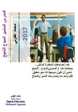 المدرس المتميز المبدع الناجح