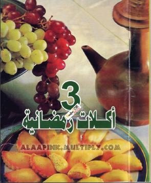 أكلات رمضانيه - الجزء الثالث