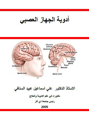 أدوية الجهاز العصبى