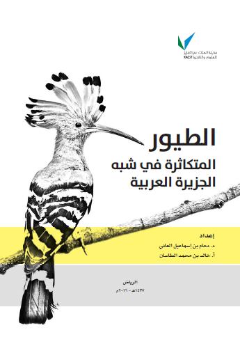 الطيور المتكاثرة فى شبة الجزيرة العربية