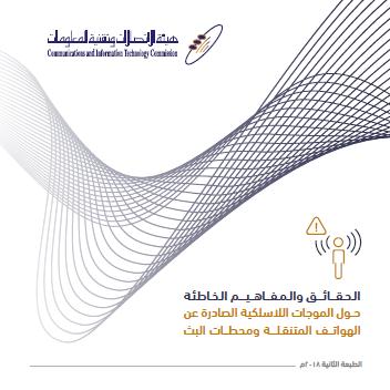 الحقائق والمفاهيم الخاطئه حول الموجات اللاسلكيه الصادرة عن الهواتف المتنقله ومحطات البث