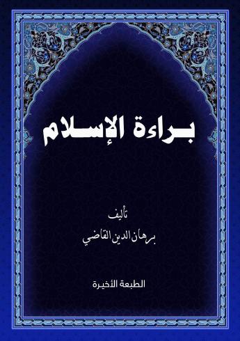 براءة الاسلام