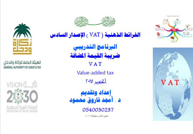 البرنامج التدريبى - ضريبة القيمة المضافة