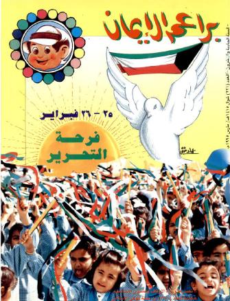 فرحة التحرير