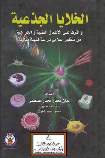 الخلايا الجذعيه وأثرها على الاعمال الطبيه والعلاجيه من منظور اسلامى - دراسه فقهية مقارنه