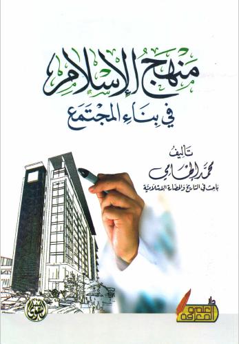 منهج الاسلام فى بناء المجتمع
