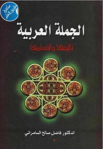 الجملة العربية - تأليفها واقسامها