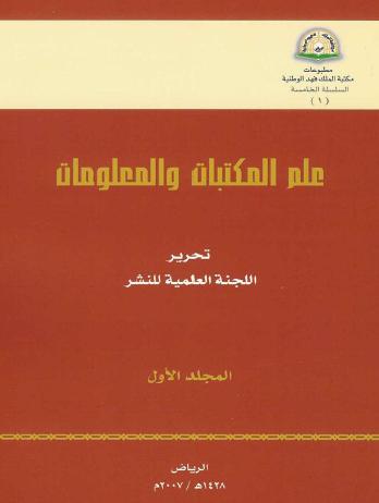 علم المكتـبات والمعلومات - المجلد الاول