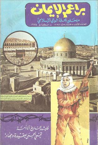 ملحق مجلة الوعى الاسلامى - العدد الاول