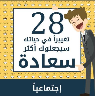 28 تغييرآ فى حياتك سيجعلوك اكثر سعاده
