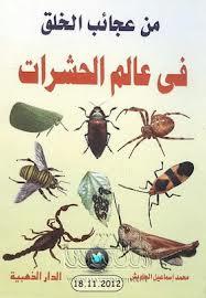 من عجائب الخلق فى عالم الحشرات
