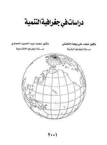 دراسات فى جغرافيه التنمية